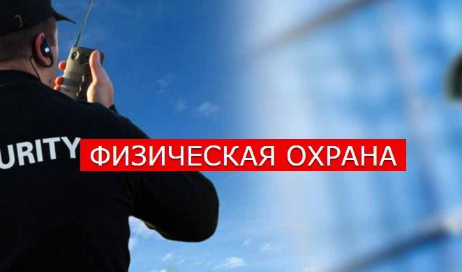 ФИЗИЧЕСКАЯ ОХРАНА