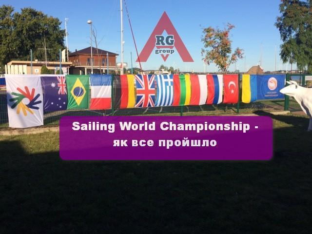 Sailing World Championship - як все пройшло